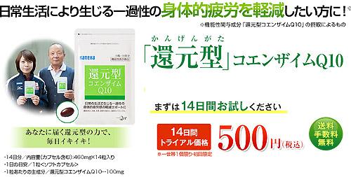 KaneKaの還元型コエンザイムQ10 お試し500円