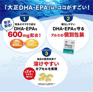 大正 DHA・EPA