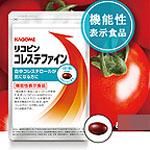 KAGOME リコピン コレステファイン
